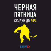 ЧЕРНАЯ ПЯТНИЦА 2017