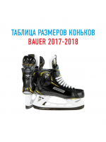 Таблица размеров коньков BAUER 2018
