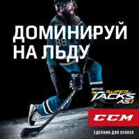 Линейка клюшек CCM TACKS 2018