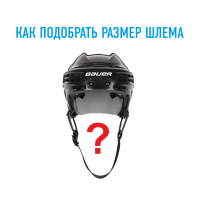 Как подобрать размер шлема?