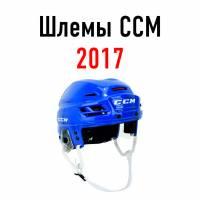Хоккейные шлемы CCM 2017