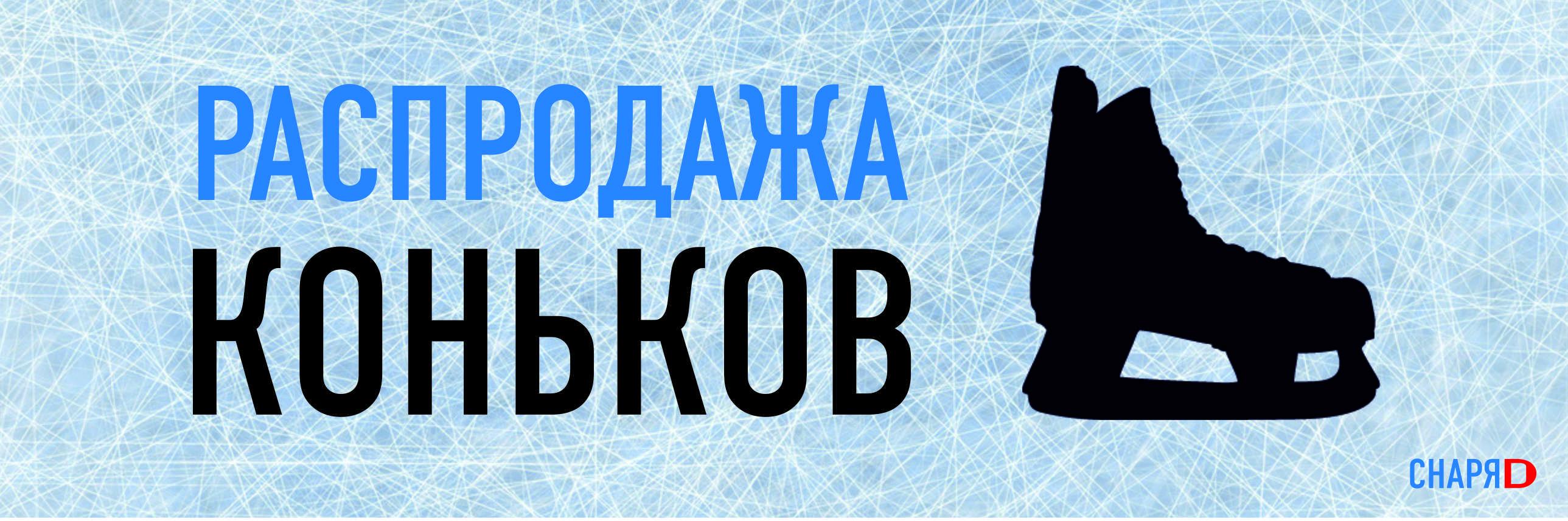 Распродажа хоккейных коньков
